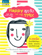 สุขจัง 119%